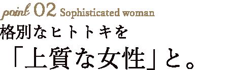 格別なヒトトキを「上質な女性」と。
