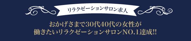 おかげさまで30代40代の女性が働きたいリラクゼーションサロンNO.1達成!!